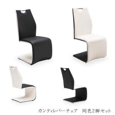 ダイニングチェア 2脚セット おしゃれ チェア ダイニング カンティレバーチェア PVC 合成皮革 合成レザー 食卓チェア 食卓椅子 ホワイト ブラック