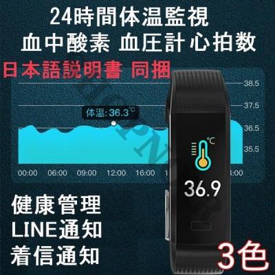 スマートウォッチ 血圧 体温 温度計付き腕時計 体温管理 24時間血圧計 レディース メンズ iphone android 対応 LINE 着信通知血中酸素濃度計心拍 血中酸素