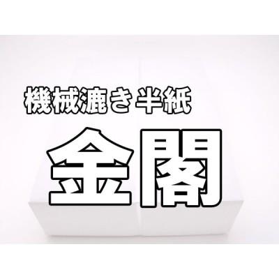 漢字向き半紙 「金閣」1箱1000枚入り ニジミ少