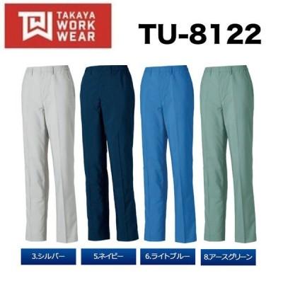 タカヤ商事 TU-8122 レディースパンツ TAKAYA S〜5L 帯電防止素材 TU8122 (すそ直しできます)