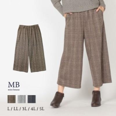【セール品】ジャガードチェックガウチョ(S) 大きいサイズ レディース 【MB エムビー】 婦人服 ファッション 30代 40代 50代 60代 ミセス