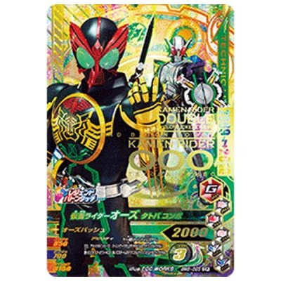 ガンバライジング BM6-055 仮面ライダーオーズ タトバ コンボ【CP(キャンペーン)】