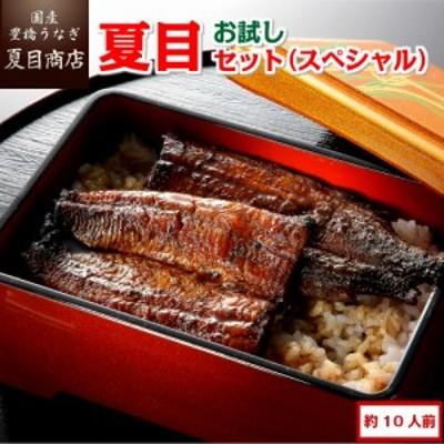 豊橋うなぎ お試し夏目セット 蒲焼きスペシャルセット(松竹梅) 3種類の蒲焼きが入って約10人前 国産 ウナギ 鰻 送料無料