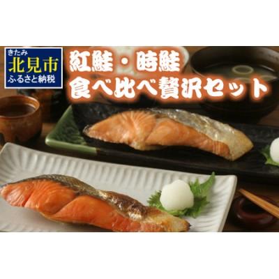 【A8-006】紅鮭・時鮭食べ比べ贅沢セット