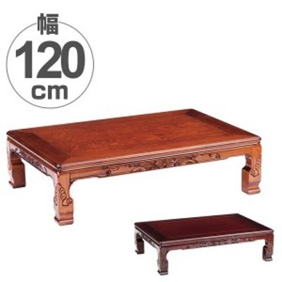座卓 折れ脚 ローテーブル 双葉2 幅120cm ケヤキ調 ( 送料無料 完成品 食卓 机 テーブル センターテーブル ちゃぶ台 折りたたみ 折り畳