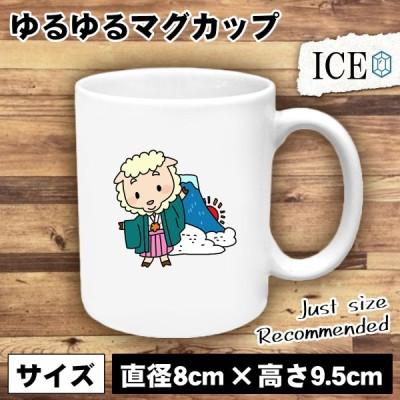 ひつじと富士山 おもしろ マグカップ コップ 陶器 可愛い かわいい 白 シンプル かわいい カッコイイ シュール 面白い ジョーク ゆるい プレゼント プレゼント