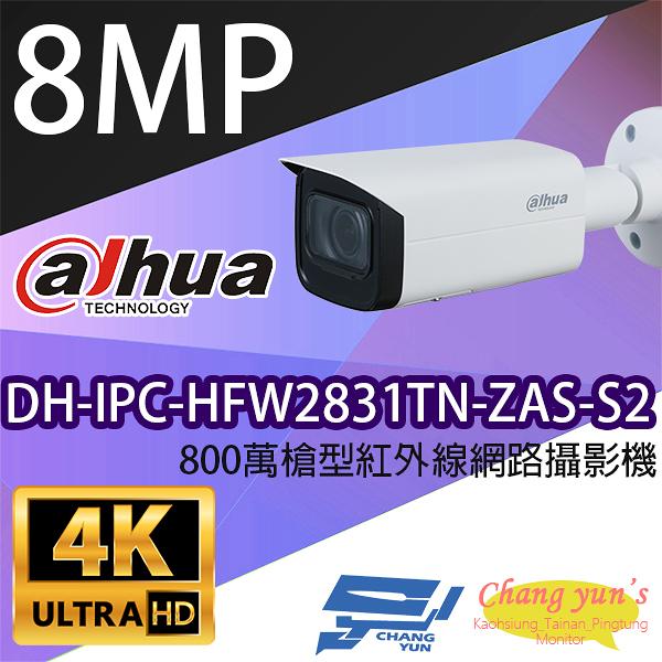DH-IPC-HFW2831TN-ZAS-S2 800萬槍型紅外線網路攝影機 IP cam 大華dahua 監視器