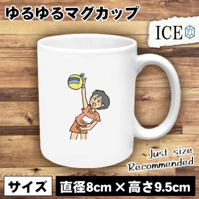 バレーボール おもしろ マグカップ コップ 陶器 可愛い かわいい 白 シンプル かわいい カッコイイ シュール 面白い ジョーク ゆるい プレゼント プレゼント ギ