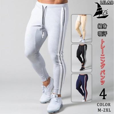 メンズ ジョガーパンツ  トレーニング パンツ ジャージパンツ  サイドライン 細身 ジョガー スリム ストレッチ 吸汗 コンプレッションタイツ 新色入荷
