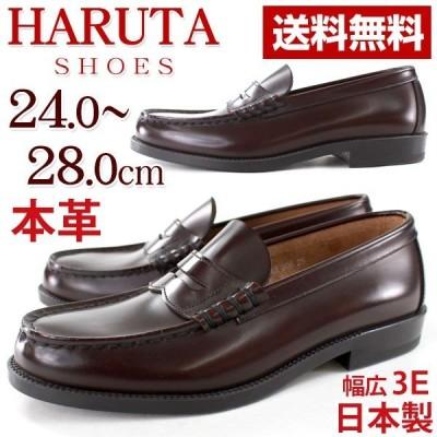 HARUTA 906 3E ハルタ 牛革製 メンズ ローファー ダークブラウン 24.5-28.0cm 5営業日以内に発送