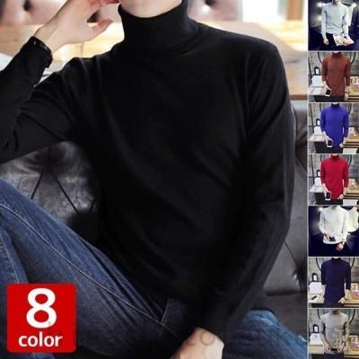 ニット メンズ セーター タートルネック 無地 ハイネック ニットセーター 秋物 長袖 カラー シンプル セーター きれいめ 着こなし 代引不可