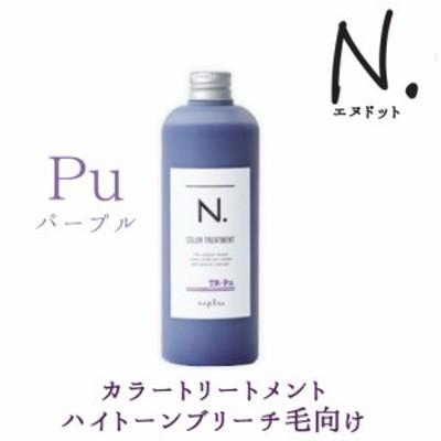 N. カラートリートメント300g Pu <パープル> 【napla_ナプラ_エヌドット】