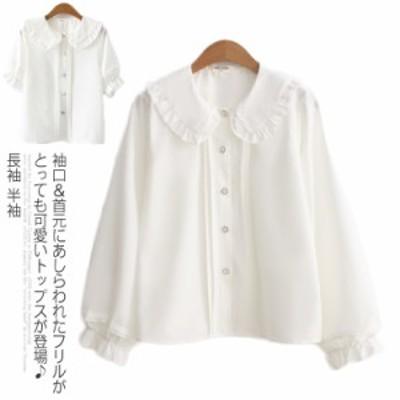 送料無料 [長袖/半袖選べる]白シャツ レディース シャツ ブラウス フリル襟 長袖シャツ 半袖シャツ 白 ホワイト ナチュラル 可愛い 春服