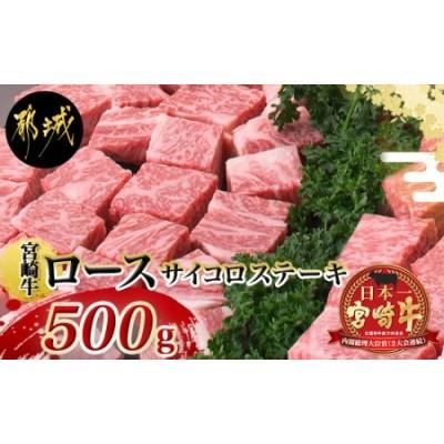 宮崎牛ロースサイコロステーキ500g_MK-2508