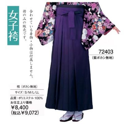女子袴 紫ボカシ無地 No.25453
