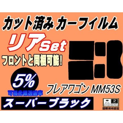 リア (b) フレアワゴン MM53S (5%) カット済み カーフィルム MM53S タフスタイル マツダ