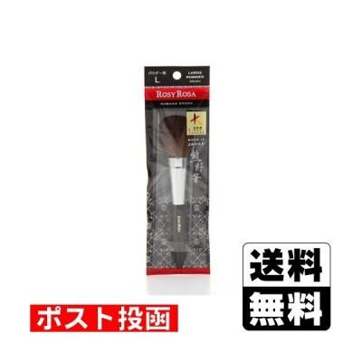 ■ポスト投函■ロージーローザ 熊野筆 パウダー用 Lサイズ