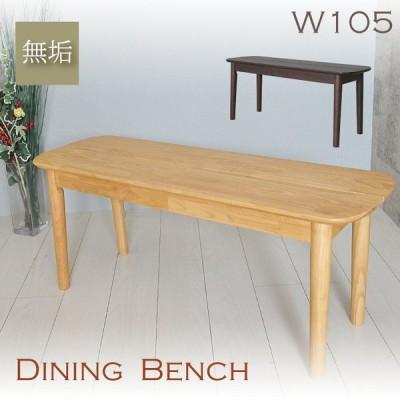 ダイニングベンチ ベンチ おしゃれ 北欧 シンプル デザイン 幅105 2人掛け 木製