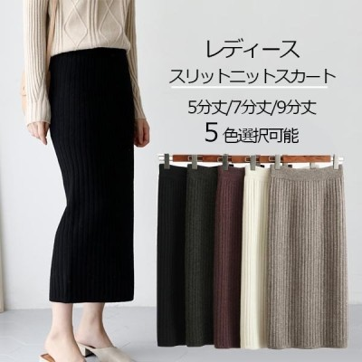 ニットスカート タイトスカート ボトムス フリーサイズ ミディアム 5分丈 7分丈 9分丈 ロング スカート ミモレ丈 膝丈すっきり
