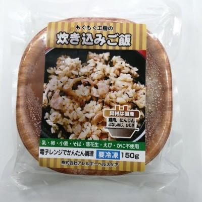 炊き込みご飯 国産具材 食物アレルギー対応 もぐもぐ工房 80g(2個入り) (乳・卵・小麦不使用)