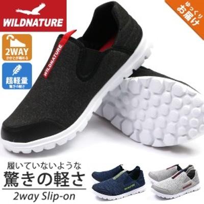 スニーカー メンズ 靴 スリッポン 黒 紺 灰 ブラック ネイビー グレー 軽量 軽い サイドゴア かかとが踏める 2way WILD NATURE 1240 5営