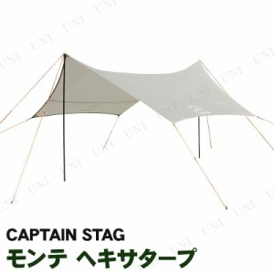 【取寄品】 CAPTAIN STAG(キャプテンスタッグ) モンテ ヘキサタープ UA-1077 アウトドア用品 キャンプ用品 レジャー用品 テント サンシェ