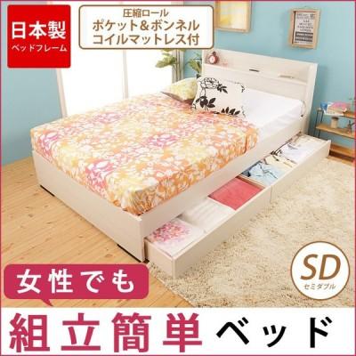 ベッド セミダブル ベッドフレーム 収納ベッド 引出し付き 日本製 国産 コンセント付き 宮付き 棚付き 北欧 おしゃれ かわいい マットレス付き ベット