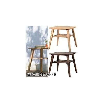 テーブル/サイドテーブル/天然木/W50 D44 H49/2色