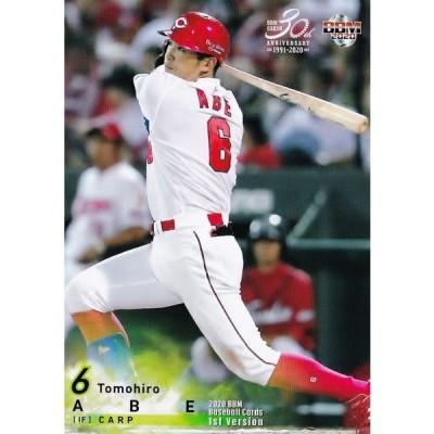 256 【安部友裕/広島東洋カープ】2020BBMベースボールカード 1st レギュラー
