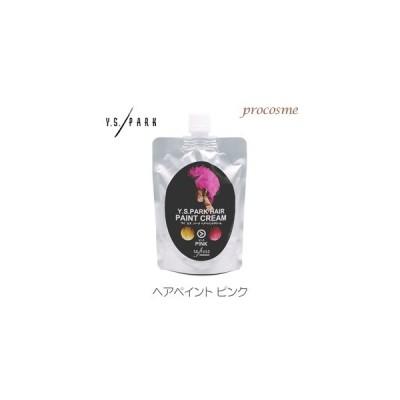 YSパーク ヘアペイントクリーム ピンク 200g 【メール便可】