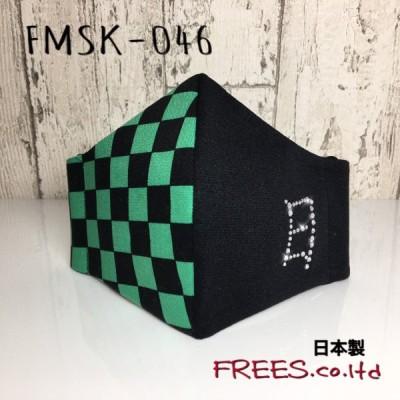 FREESマスク046new 鬼滅の刃風 プレミアム ラインストーン使用 キラキラマスク 日本製 プレゼントに!