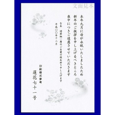 喪中はがき/ケント紙(厚口)「寒菊・71」/100枚(ハ11071)