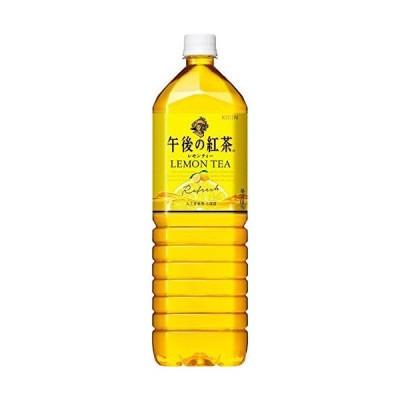 キリン 午後の紅茶 レモンティー 1.5LPET×8本