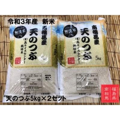 (新米先行予約)【令和3年産】福島県南相馬市産 (有)高ライスセンター栽培米【無洗米】天のつぶ5kg×2袋(令和3年11月より発送開始予定)【05008】