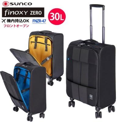 SUNCO サンコー Finoxy-ZERO 30L 機内持込可能サイズ FNZR-47