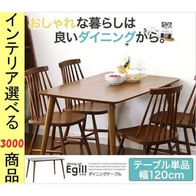 ダイニングテーブル 120×75×70cm 木製 四角形 ウォールナット色 YHSH01EGLT120