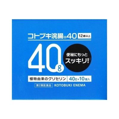 【第2類医薬品】コトブキ浣腸 40g×10個入
