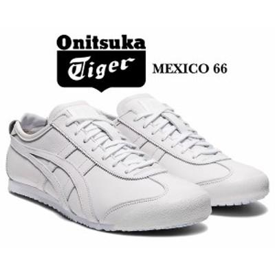 【オニツカタイガー メキシコ 66】Onitsuka Tiger MEXICO 66 WHITE/WHITE 1183a844 100 ホワイト メンズ ユニセックス スニーカー レザー