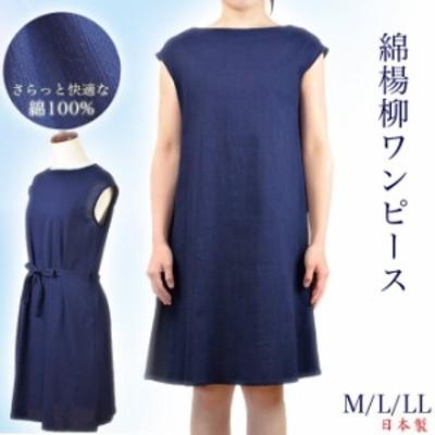 綿楊柳ワンピース M/L/LL 日本製 綿100%クレープ 藍色 夏の快適ワンピース