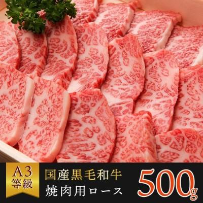 黒毛和牛 A3等級 焼肉 牛肉 肉 焼肉 和牛 ロース 500g 2〜3人前 肩ロース BBQ バーベキュー 送料無料