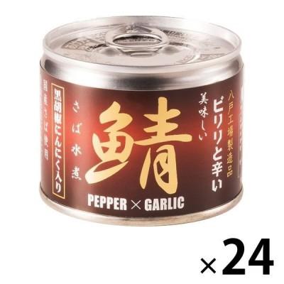 鯖缶 美味しい鯖水煮 黒胡椒・にんにく入り 24缶 伊藤食品 サバ缶
