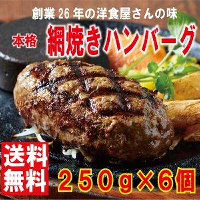 ハンバーグ 専門店の【網焼きハンバーグ250g×6】(送料無料) 手作り 牛肉