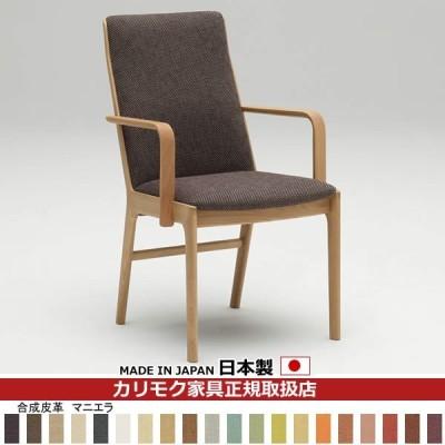 カリモク ダイニングチェア/ CU41モデル 合成皮革張 肘付食堂椅子 (COM オークD・G・S/マニエラ)  CU4130-MA