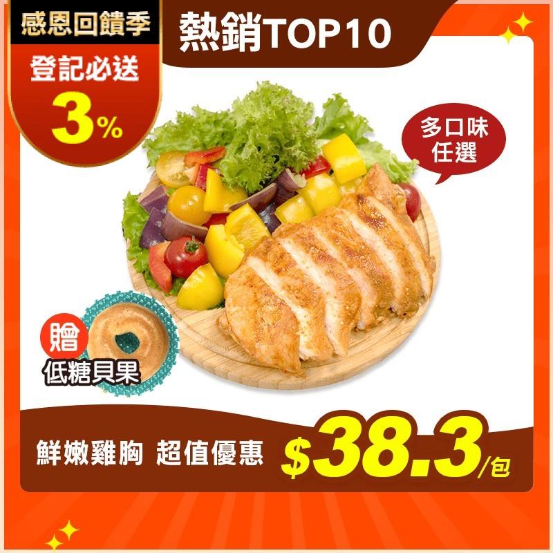 【野人舒食】舒肥雞胸肉(180g)+贈品五款可搭配 產地台灣/高蛋白/健身輕食