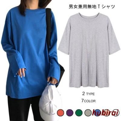 Tシャツ 男女兼用 長袖Tシャツ レディース 五分丈袖 メンズ ゆったり カットソー 男性用 トップス 女性用 半袖Tシャツ ペアルック カジュアル