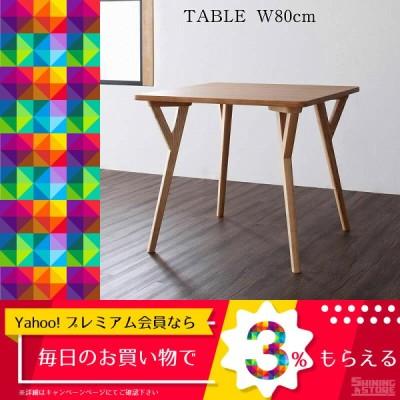 北欧モダンデザインダイニング Routrico ルートリコ ダイニングテーブル W80