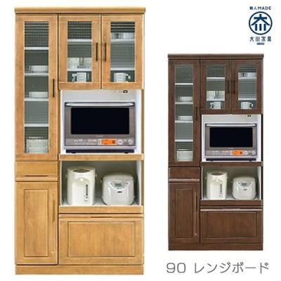 食器棚 レンジ台 幅90cm 日本製 レンジボード リビング収納 リビングボード 収納 木製収納 開き戸 引き出し収納 モイス 開梱設置