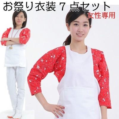 【あすつく】 祭り用品 お祭り衣装 女性用 白色 7点セット 【送料無料】