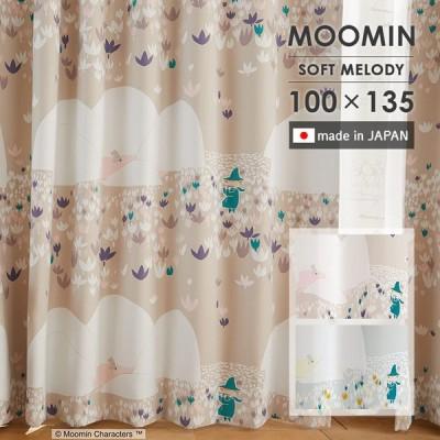 既製 カーテン ソフトメロディー 幅 100×丈 135 cm 1枚入 遮光 スミノエ製 MOOMIN 送料無料
