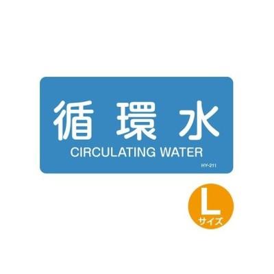 JIS配管識別アルミステッカー 水関係 「循環水」 Lサイズ 10枚組 ( 表示シール アルミシール )